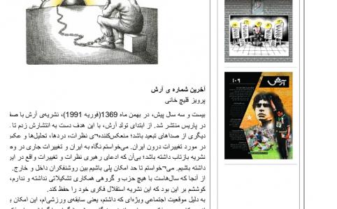 Titelbild Magazin Arash